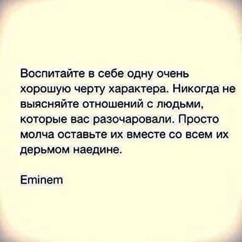 Если ты сильная
