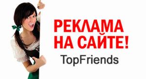Реклама на сайте TopFriends
