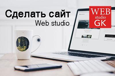 Сделать сайт Хмельницкий