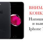 ВНИМАНИЕ КОНКУРС!!! Главный приз Iphone 7+ black.