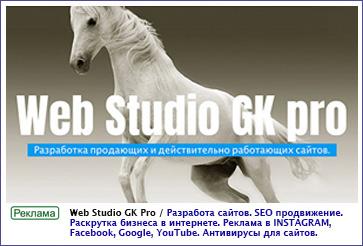 Web studio GK Pro реклама