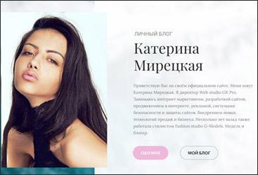 Катя Мирецкая