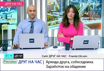 Друг на час и собеседник Москва телепередача 24